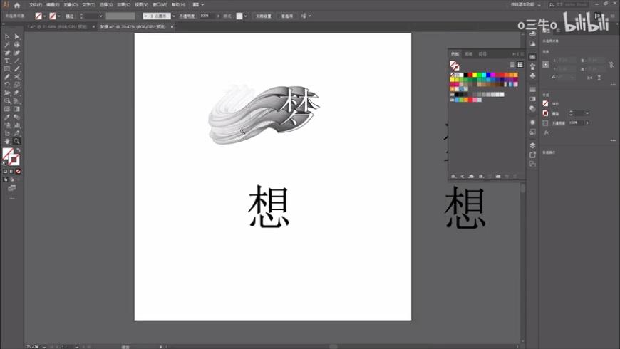 AI教程!教你制作3D重叠字效!