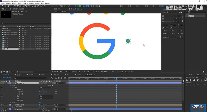 AE教程!带你玩转Google动态LOGO!