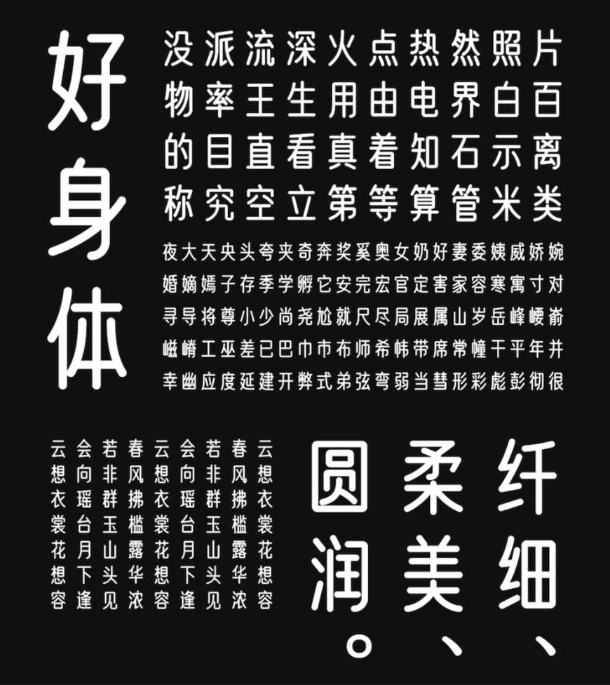 优设字由棒棒体!优设x字由第三款免费可商用字体正式发布!