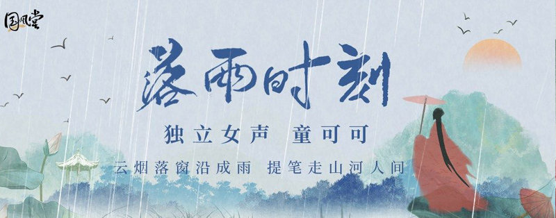 水墨意境!18张音乐banner教你诠释手写中国风