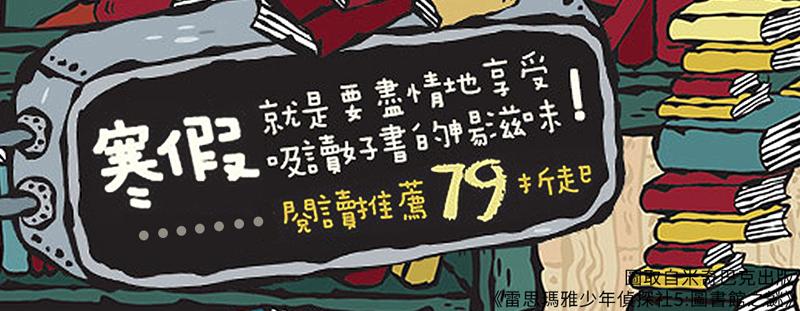 温馨可爱!18张诚品儿童banner带你感受童真