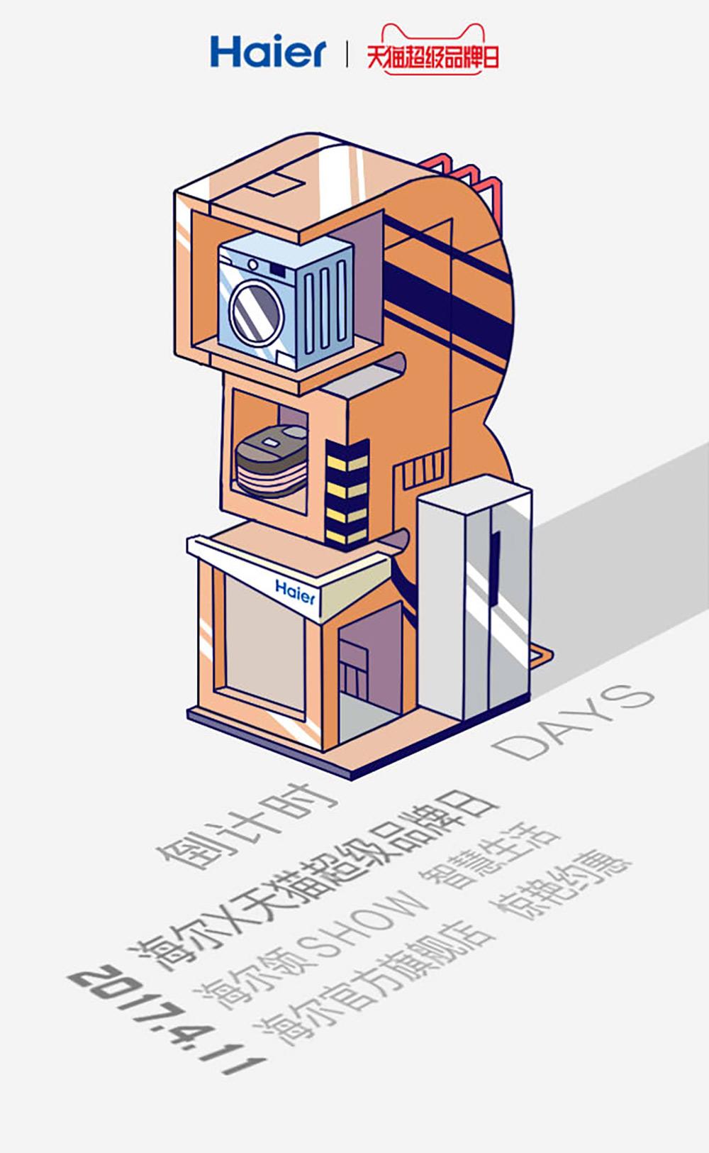 玩数字!12张倒计时营销海报