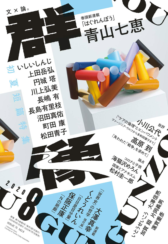 优秀!日本杂志《群像》封面设计