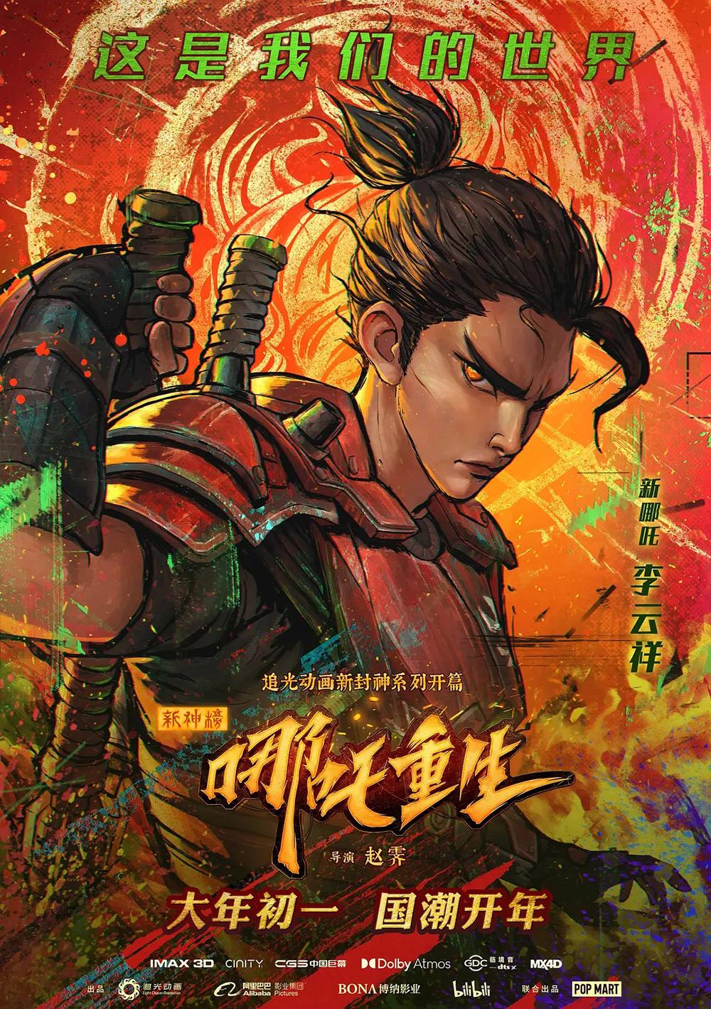 《新神榜:哪吒重生》正式版+角色版海报