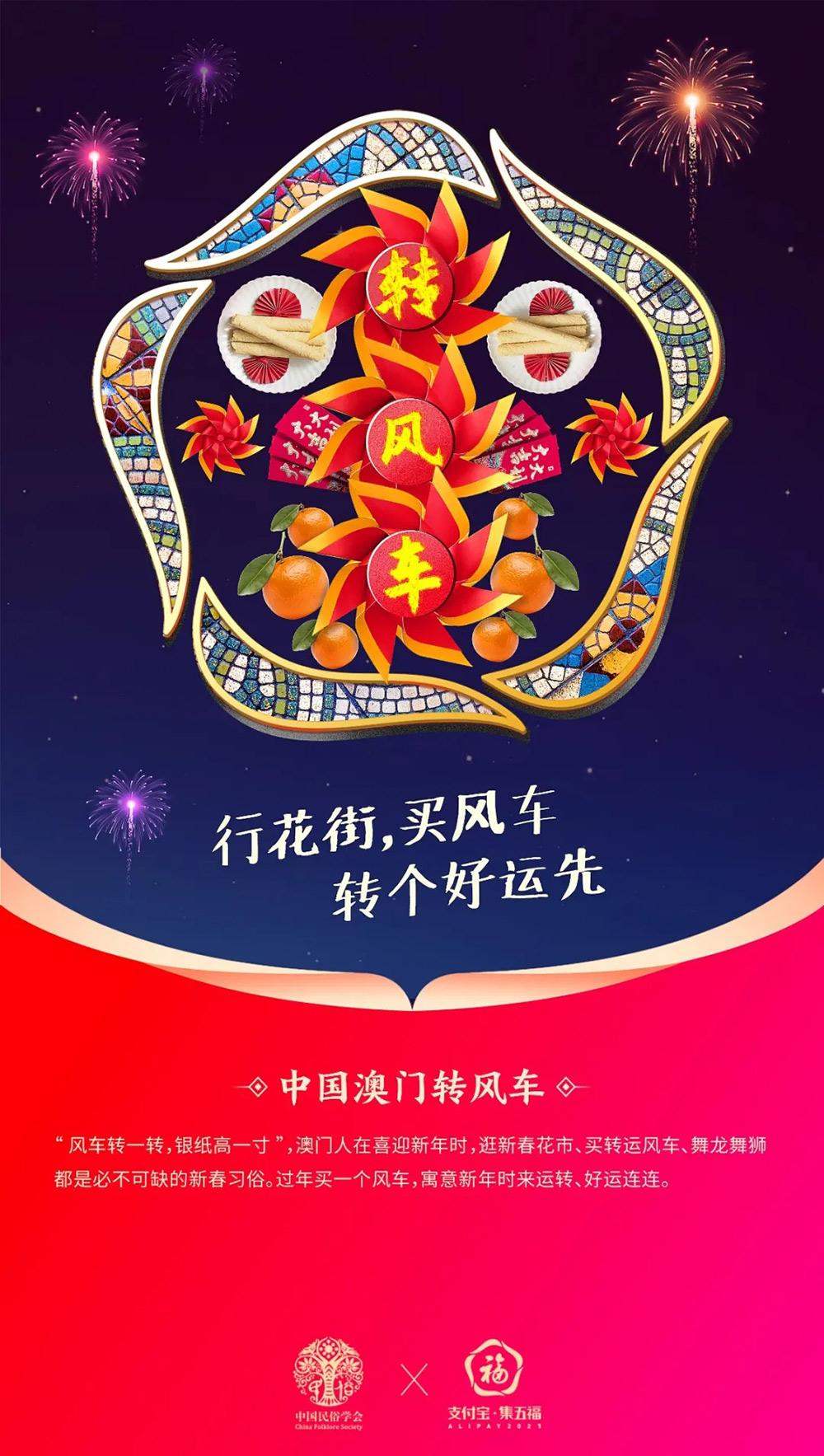 喜庆闹新年!支付宝年俗插画海报设计