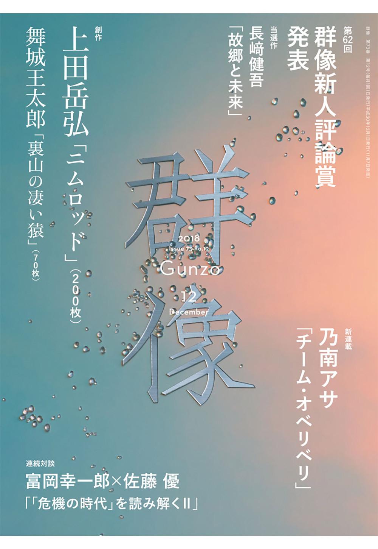 精致排版!20张日本杂志《群像》封面设计