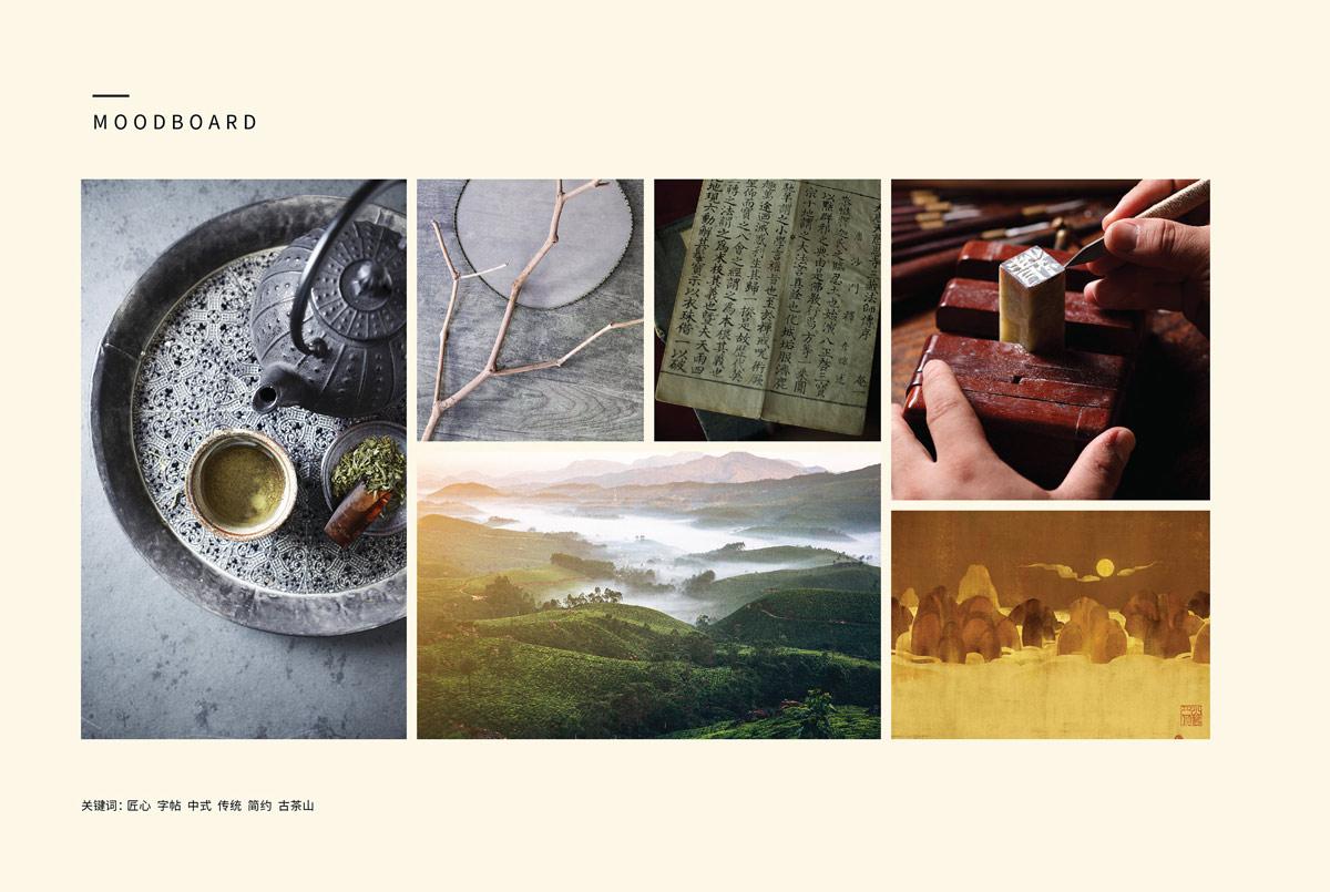 简约中式!茶叶品牌VI设计