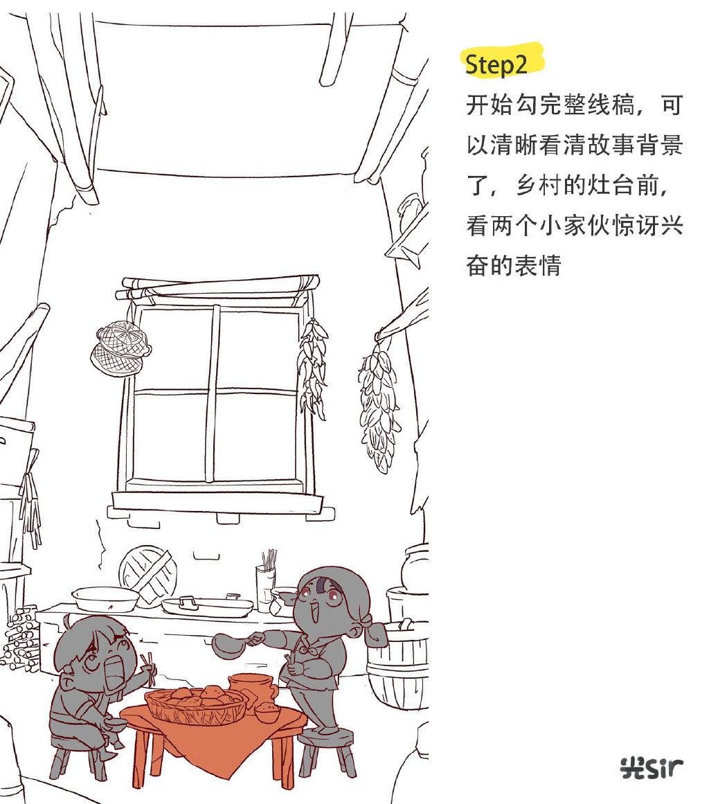 教你如何绘制带有光感氛围的小年插图