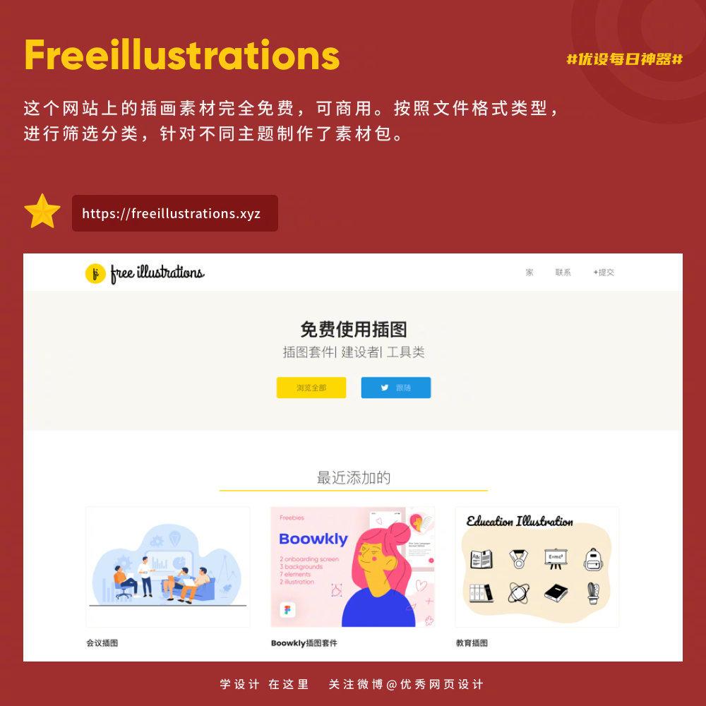 9个最佳的免费插画素材网站