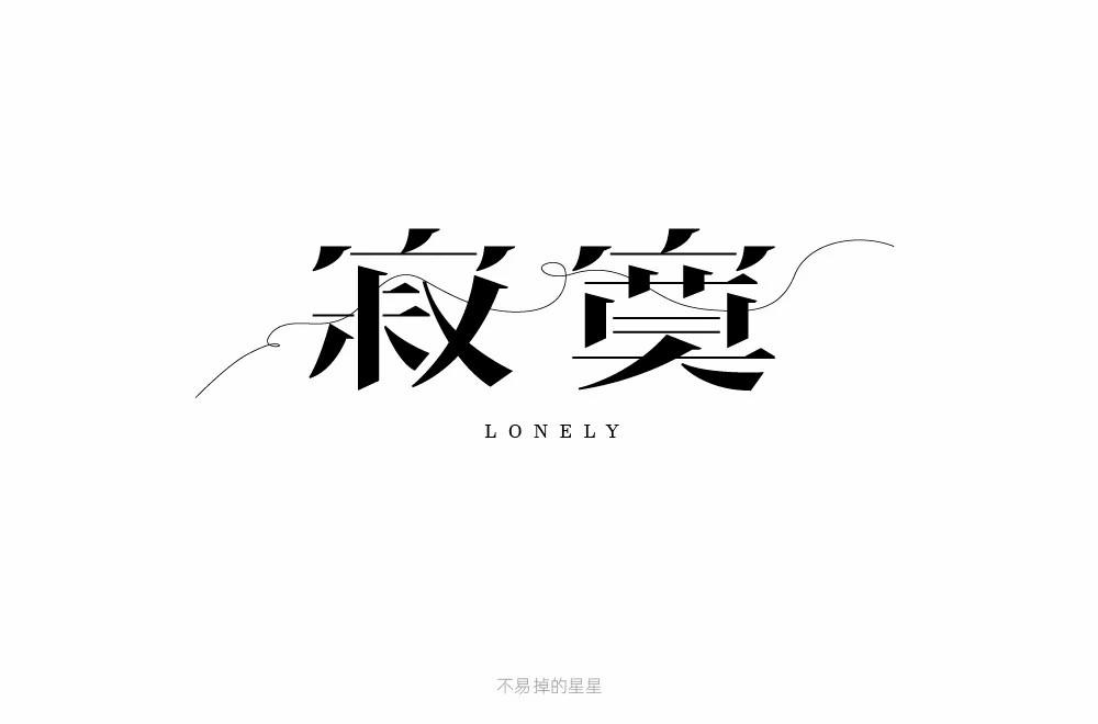 落寞孤单!58款寂寞字体设计