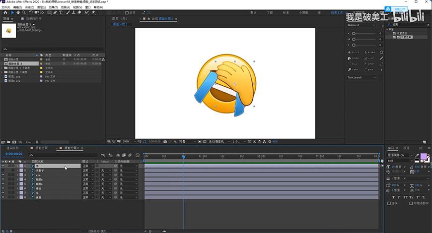 AE教程!教你制作微信8.0动态表情之捂脸(一)