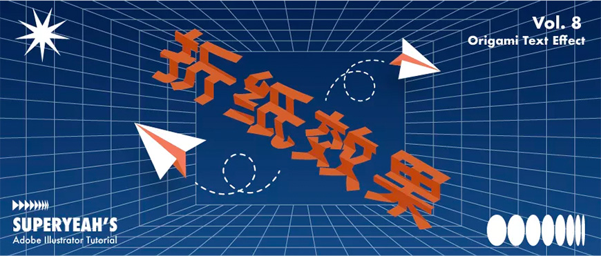 AI教程!手把手教你制作折纸文字