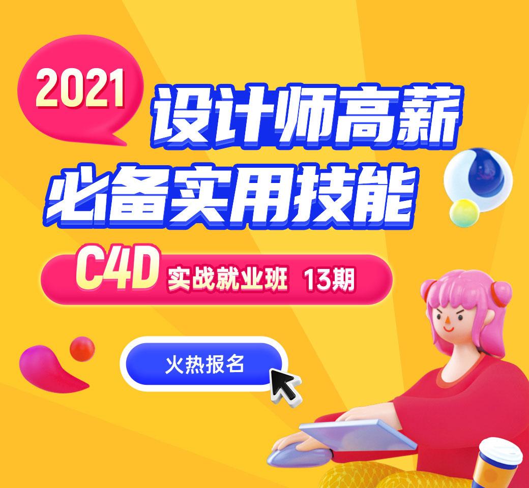 手绘课程2020