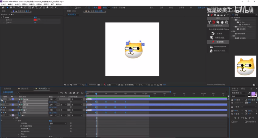 AE教程!教你制作微信8.0动态表情之柴犬(二)