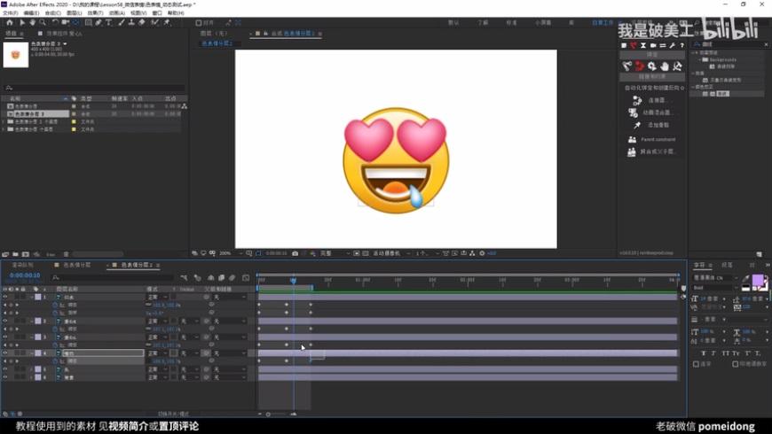 AE教程!教你制作微信8.0动态表情之色眯眯(三)
