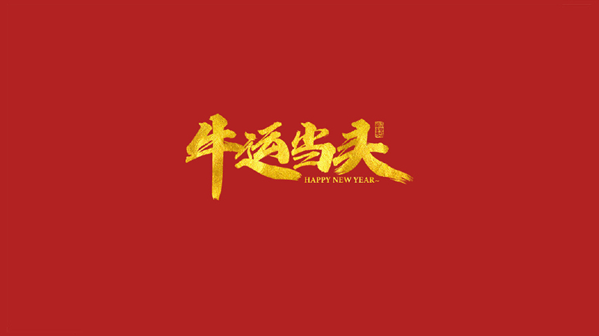 免费可商用素材!尚巍手写23组牛年新春祝福语(矢量文件下载)