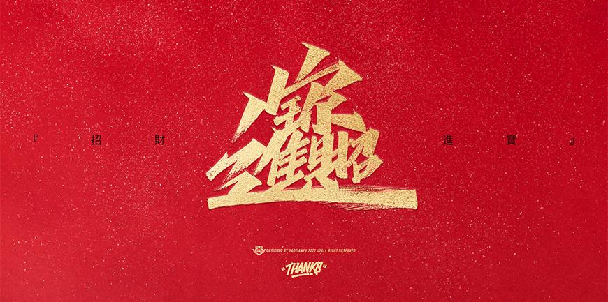 免费可商用!22组设计师姚天宇手写牛年祝福语(含源文件下载)
