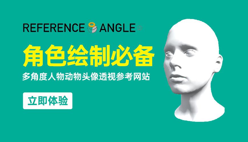 角色绘制必备神器ReferenceAngle!免费的人物动物角度透视参考网站