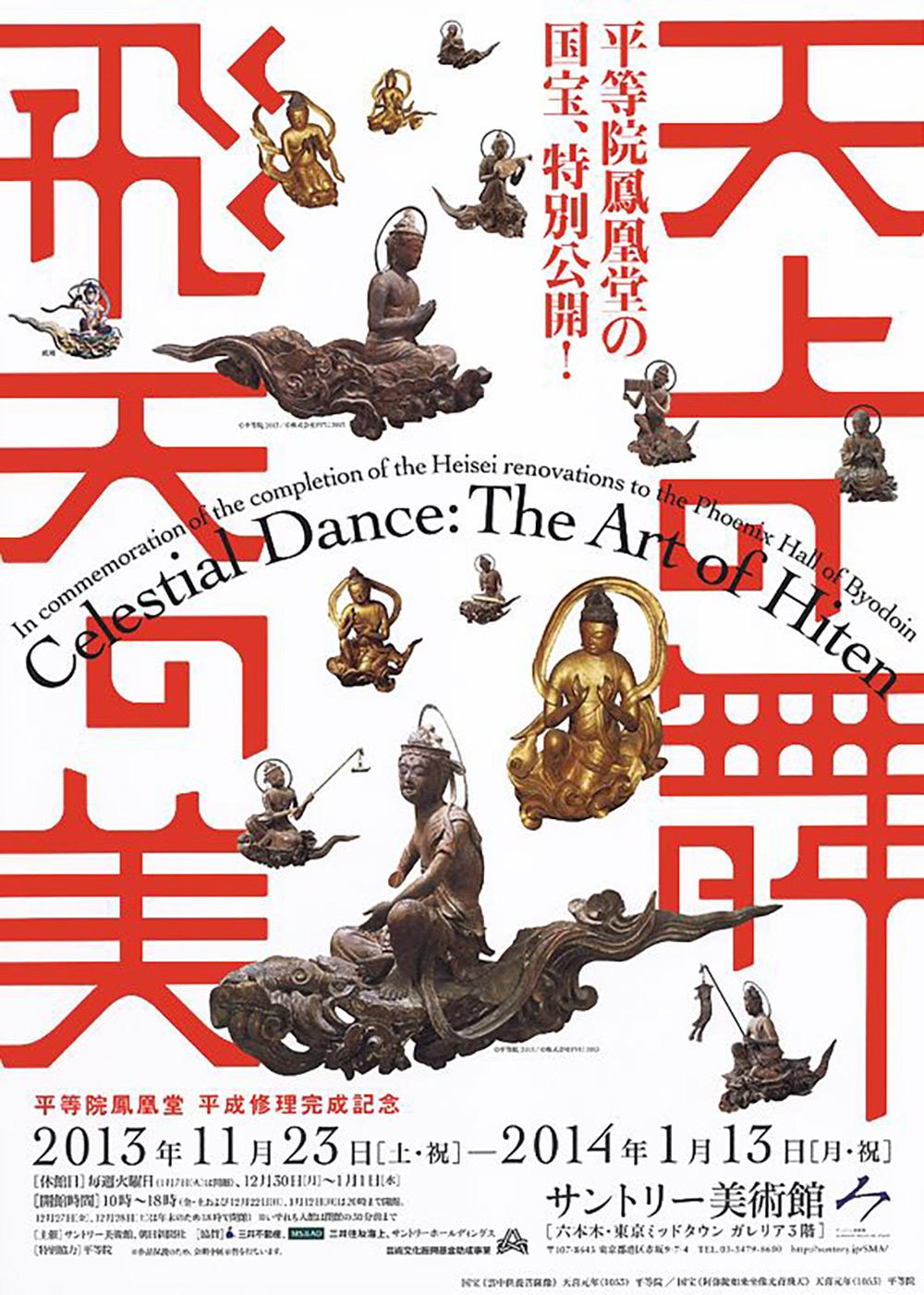 和谐稳定之美!12款左右对称的日式展览海报