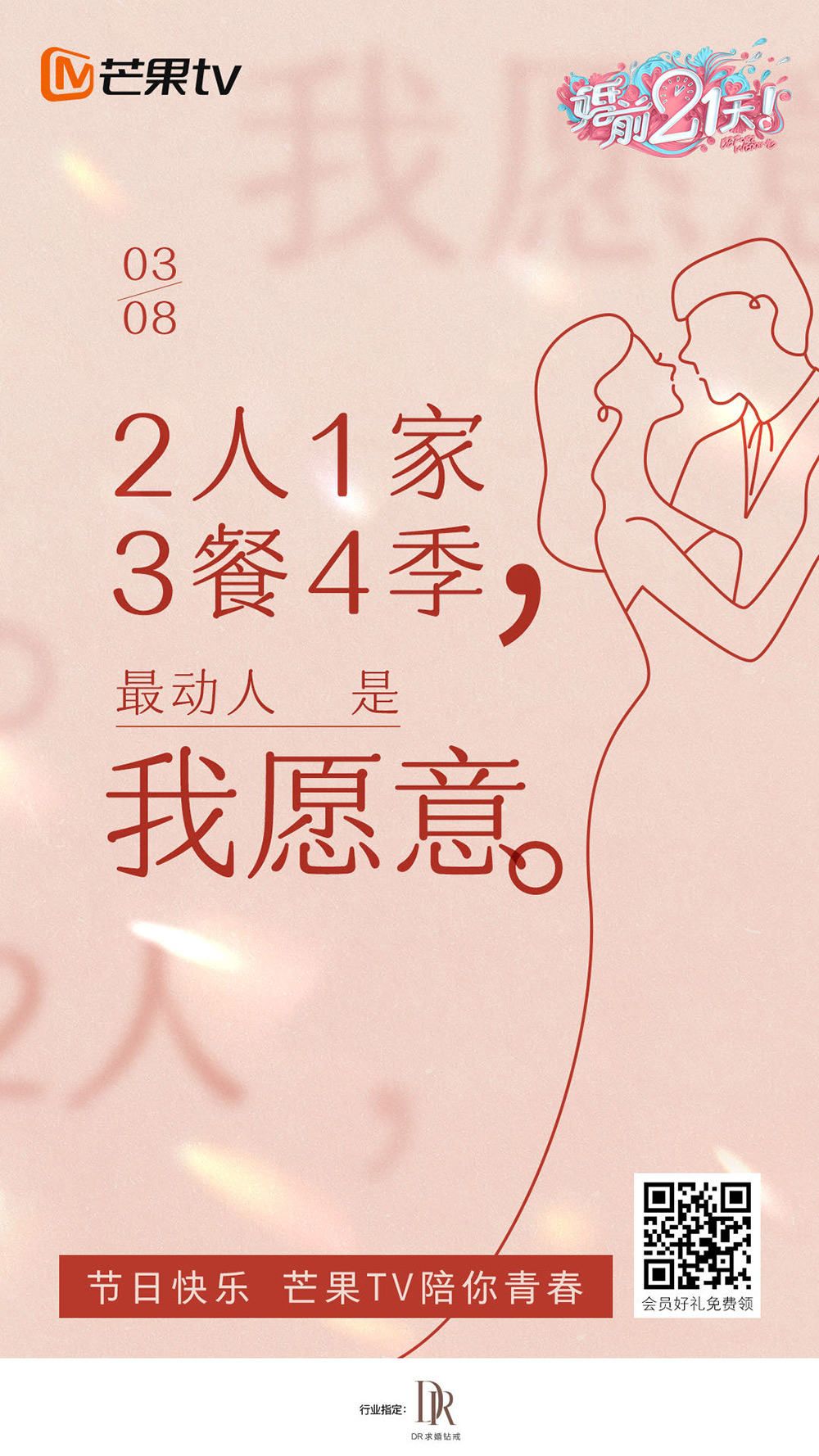 18张三八妇女节借势海报设计!