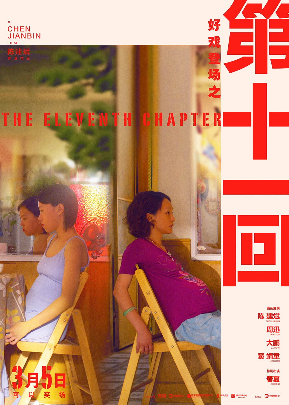色彩运用!电影《第十一回》正式版+角色版海报