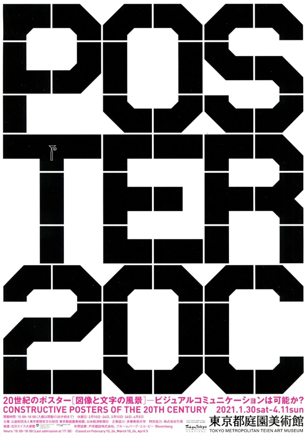 去看展吗?12张日本展览海报设计