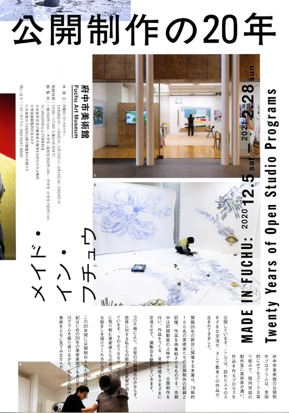 12张优质的日本展览海报设计