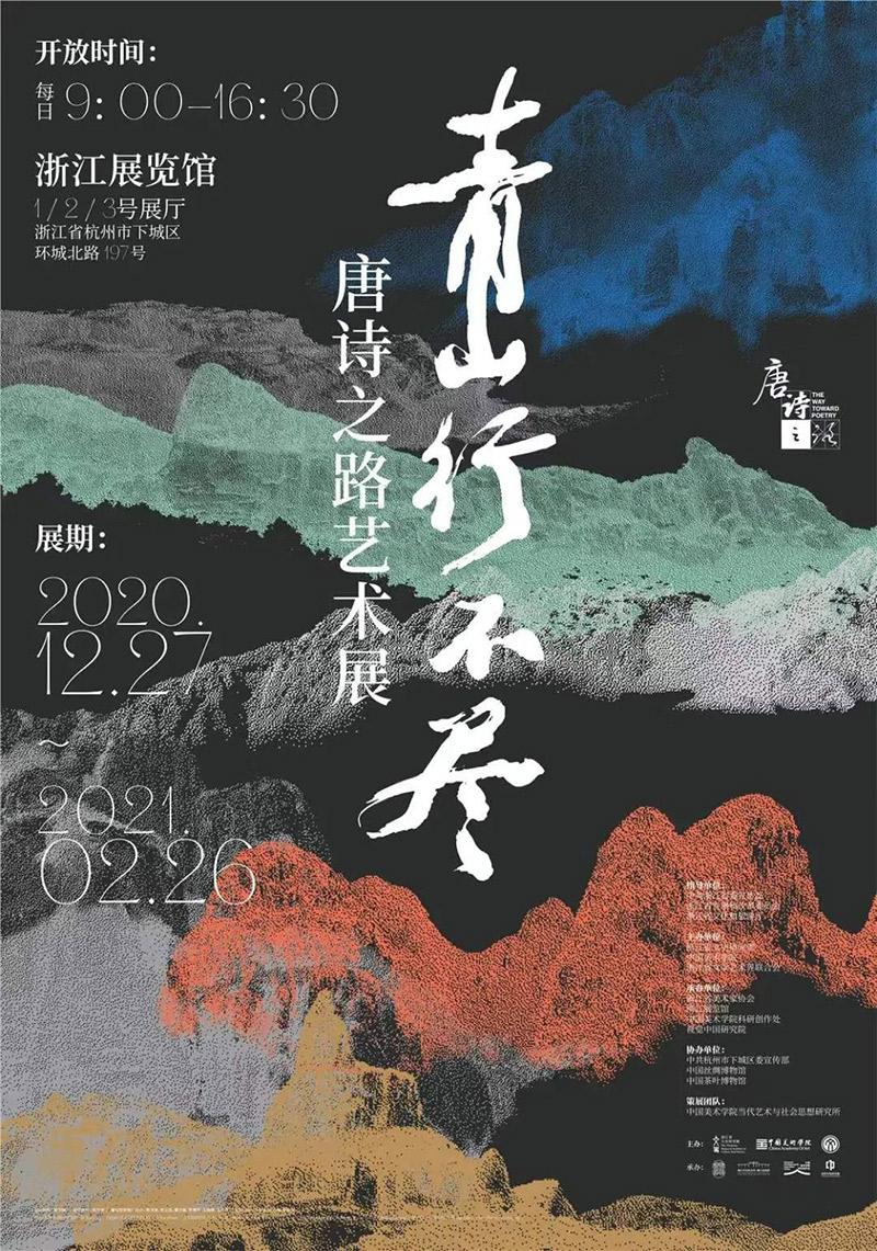 15个给你灵感的中文展览海报