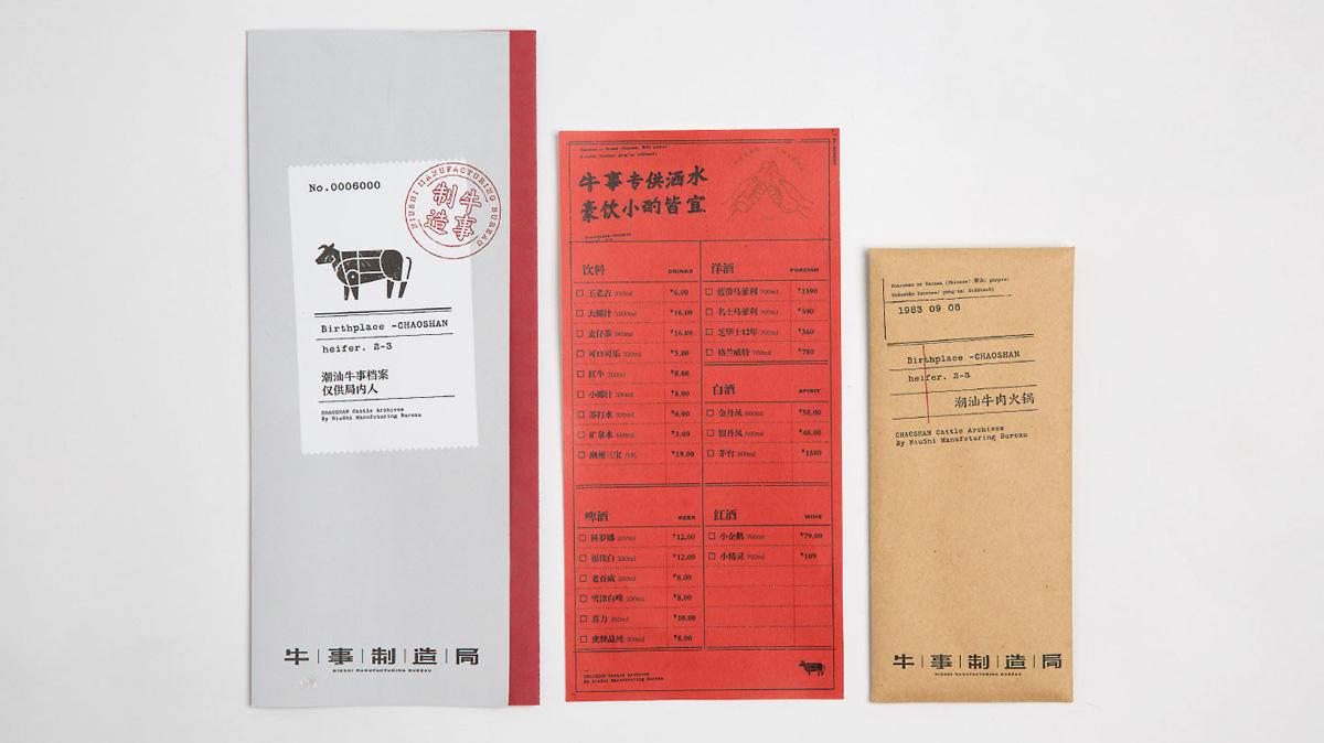 年代感!潮汕牛肉火锅品牌VI设计
