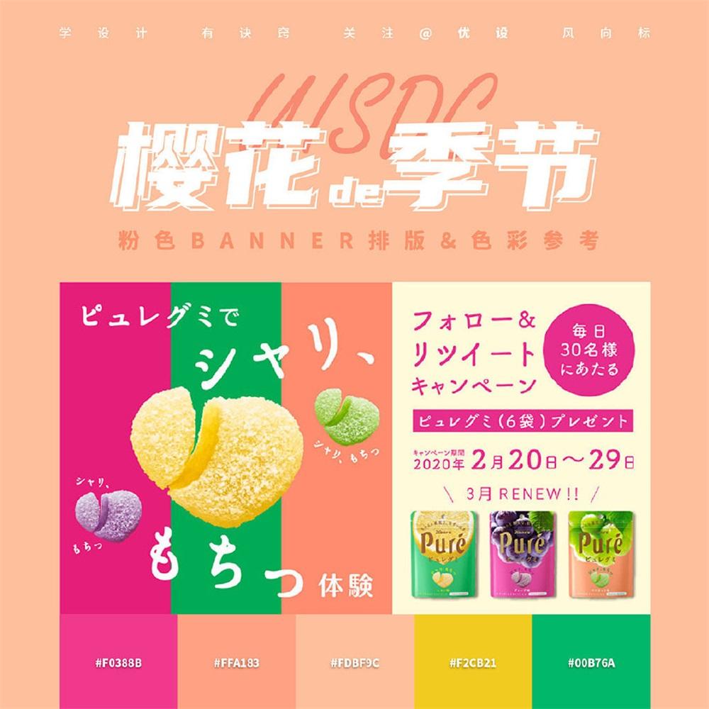 樱花的季节!粉色系的Banner设计