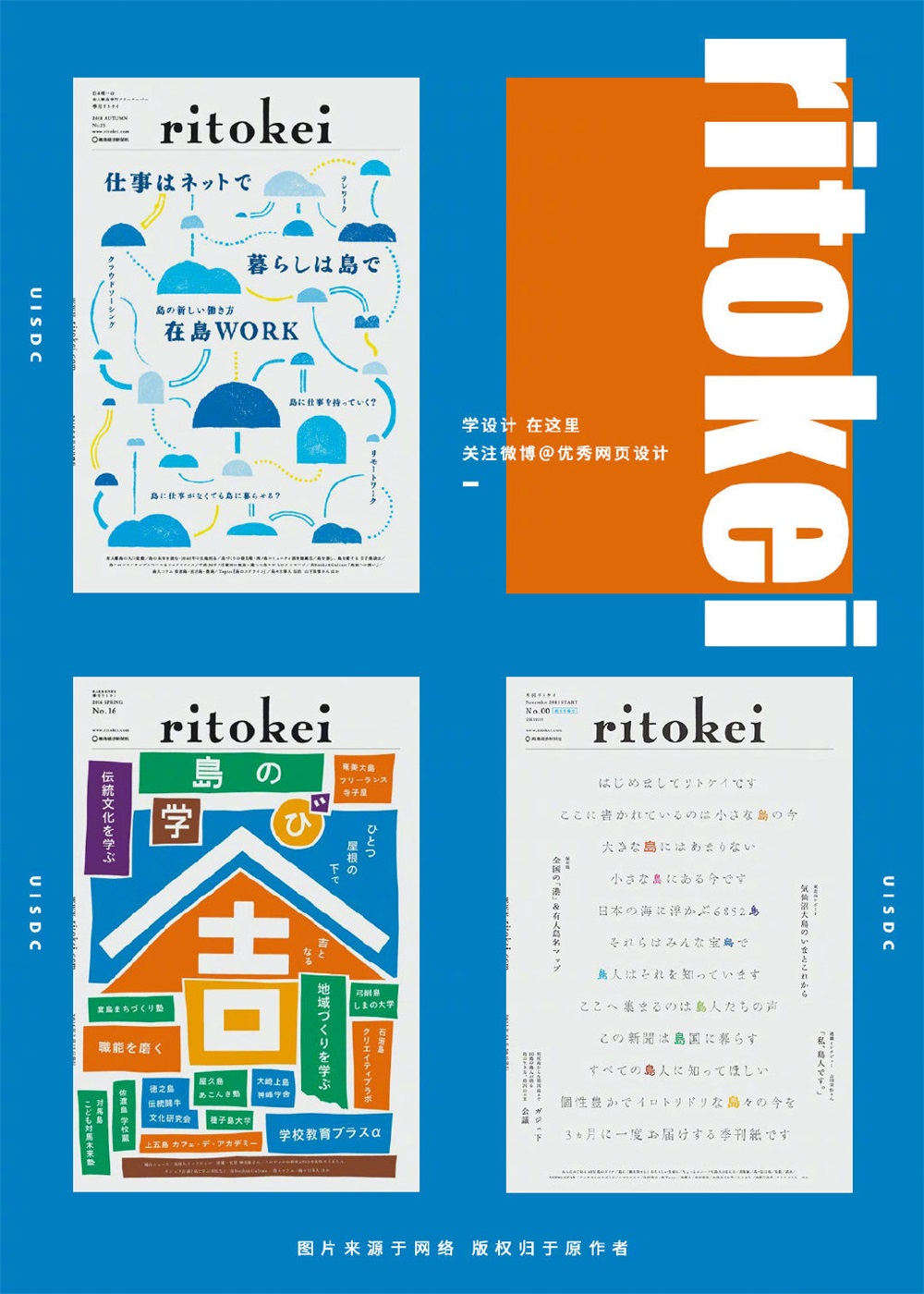 9组 ritokei 杂志的封面插画