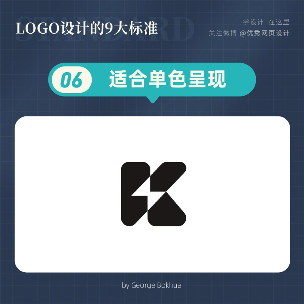 LOGO设计的9大标准
