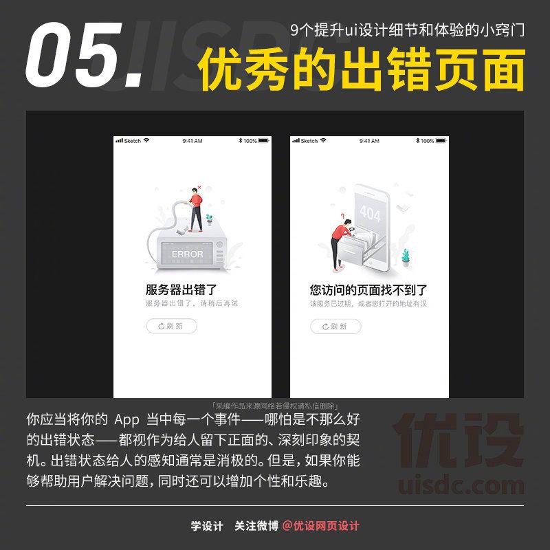 9个提升UI设计细节和体验的小窍门