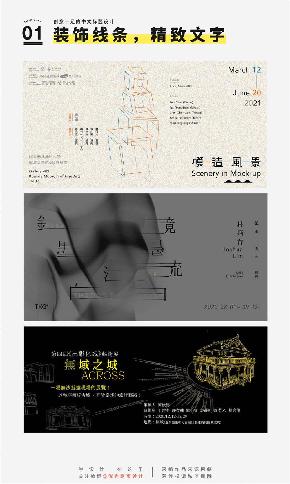 设计中常见的中文文字处理技巧