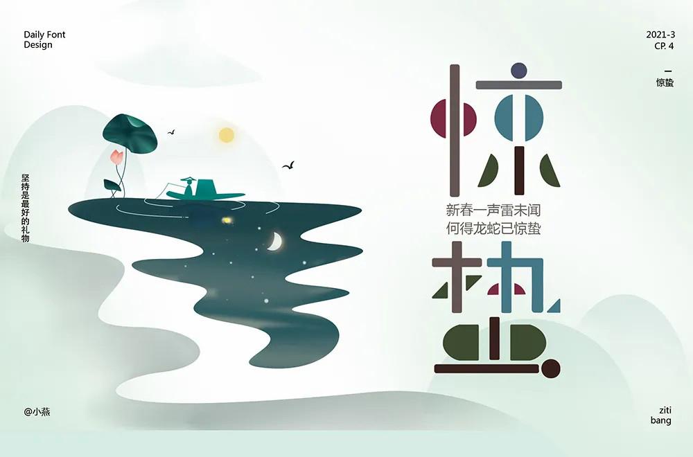 春雷阵阵!36款惊蛰字体设计