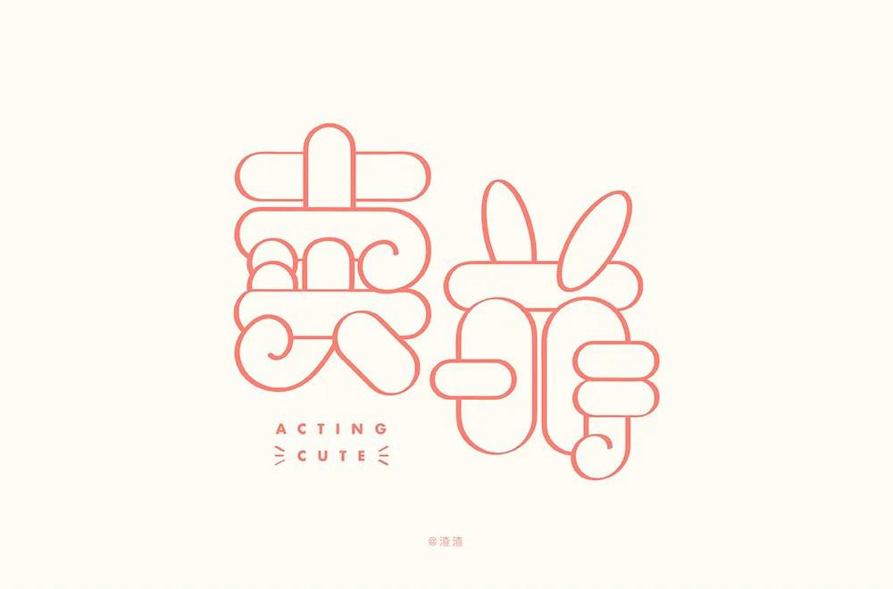 可可爱爱!32款卖萌字体设计