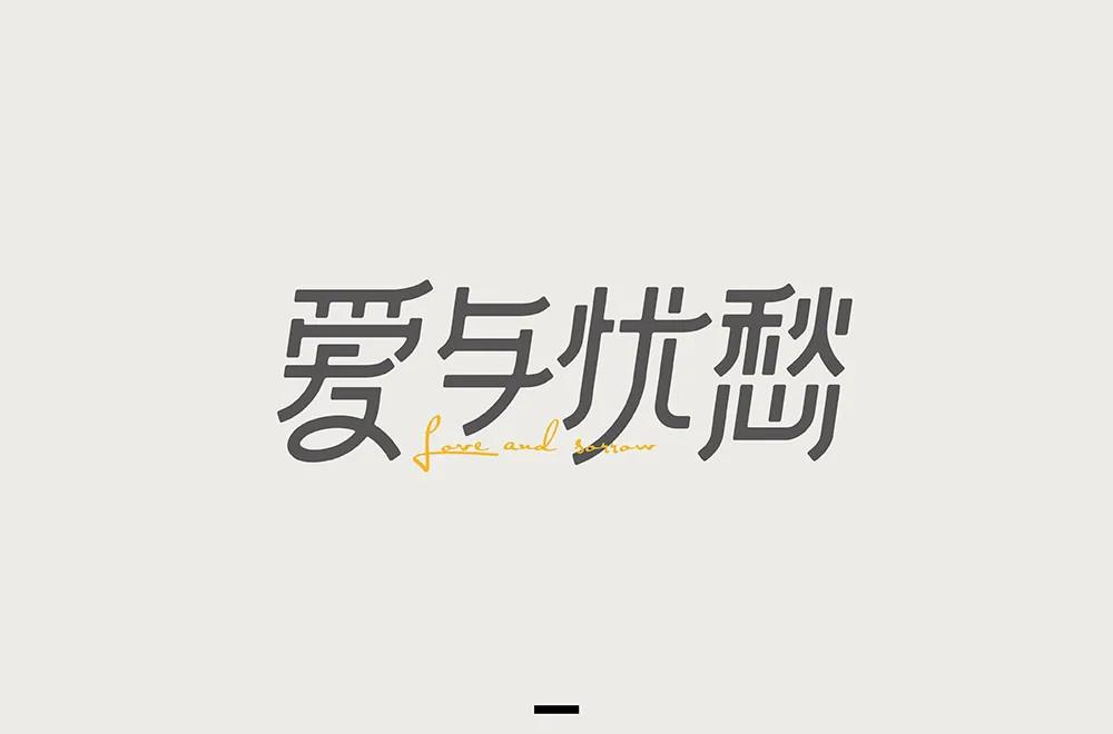 缠绵情歌!28款爱与忧愁字体设计