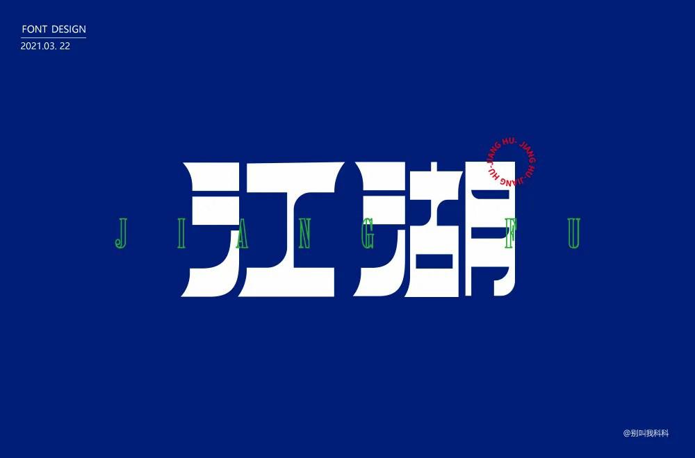 五湖四海!36款江湖字体设计
