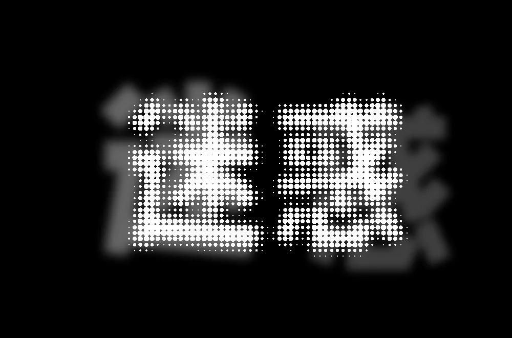 迷惘疑惑!36款迷惑字体设计