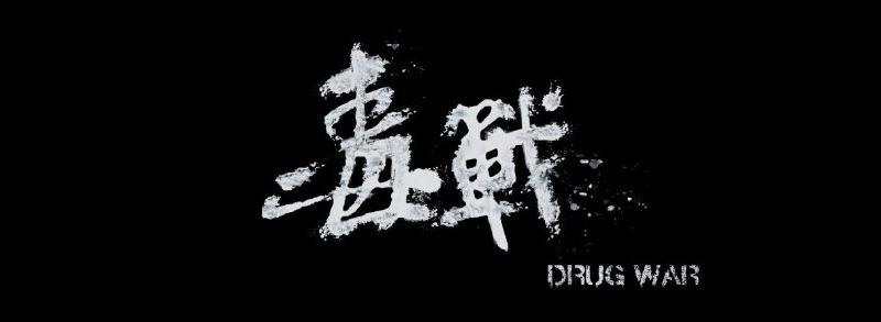 经典国产!9款电影片名标题字体设计