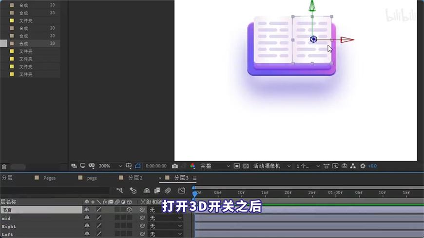 AE教程!5分钟搞定可爱翻书动画!
