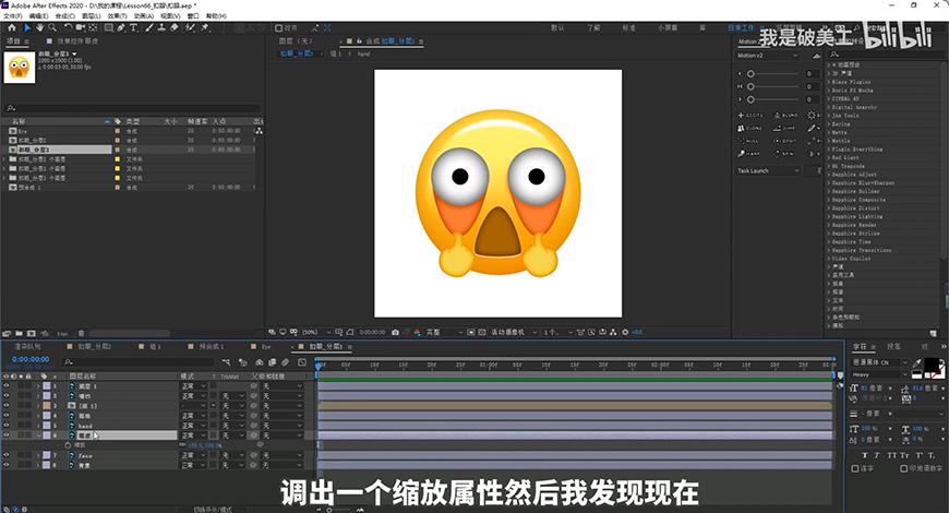 AE教程!教你制作微信8.0动态表情之惊吓(四)