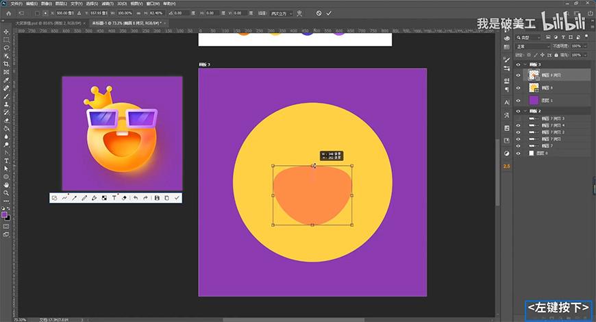 PS教程!教你用图层样式绘制可爱表情!