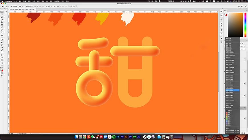 PS教程!教你制作超甜的甜甜圈字效!