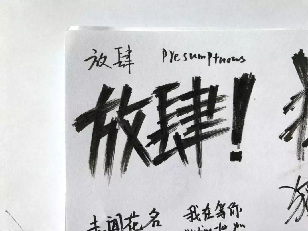 PS教程!教你用笔刷制作「放肆」油漆字效!(含练习素材下载)