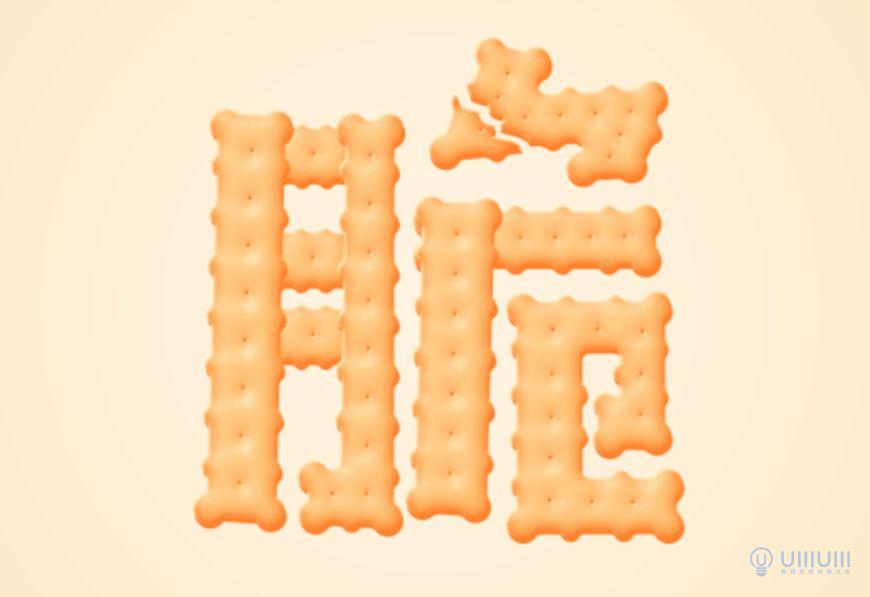 AI+PS教程!从零开始制作酥脆饼干字效!