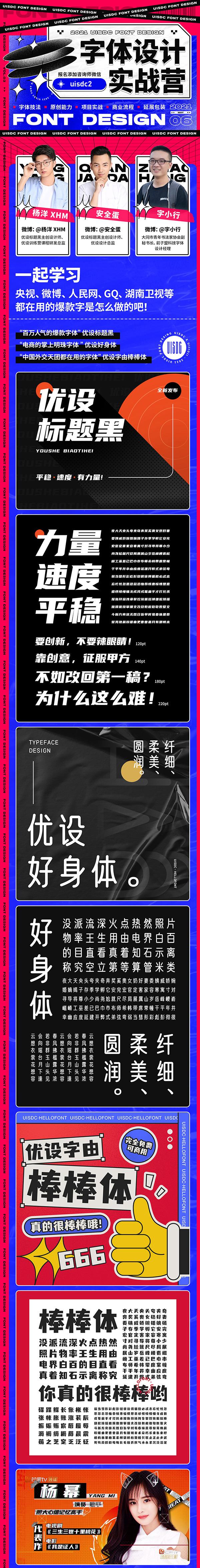 优设字体设计实战营 第 4 期