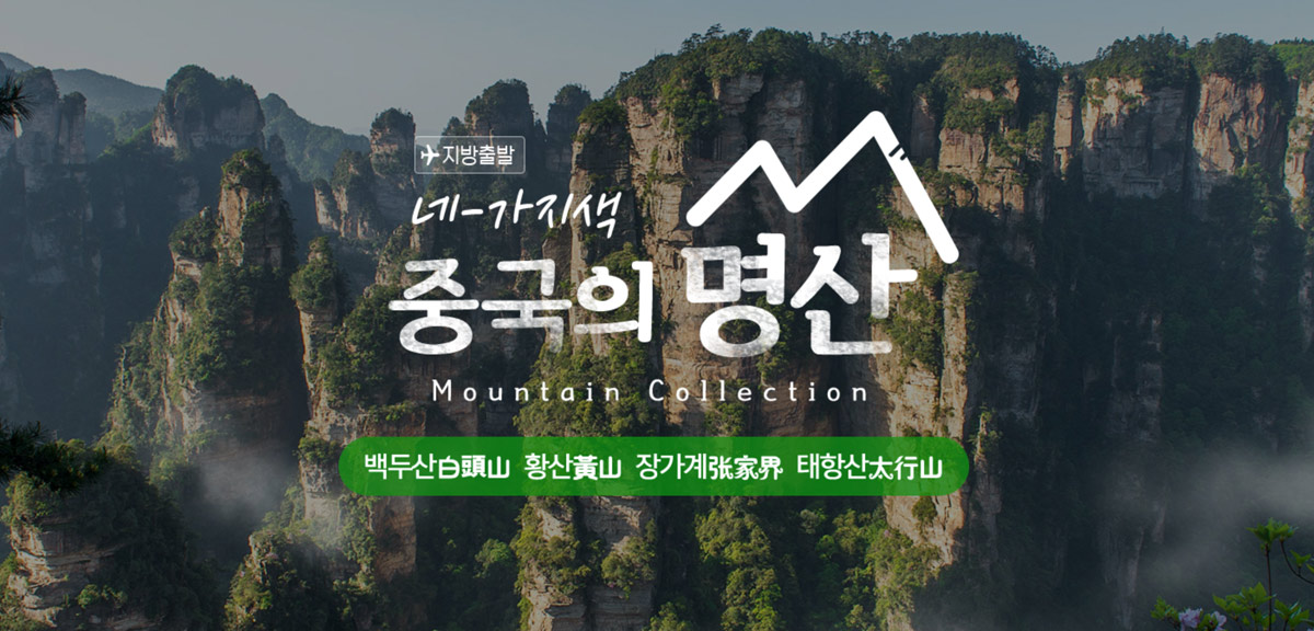 身临其境!21张养眼的山景旅游banner