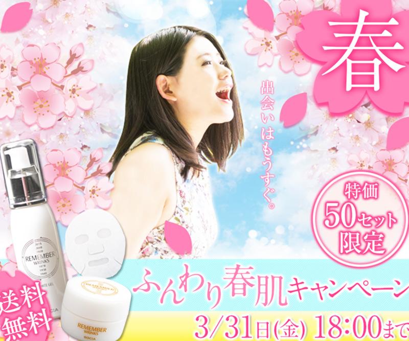 春日气息!18张花叶植物元素的电商banner