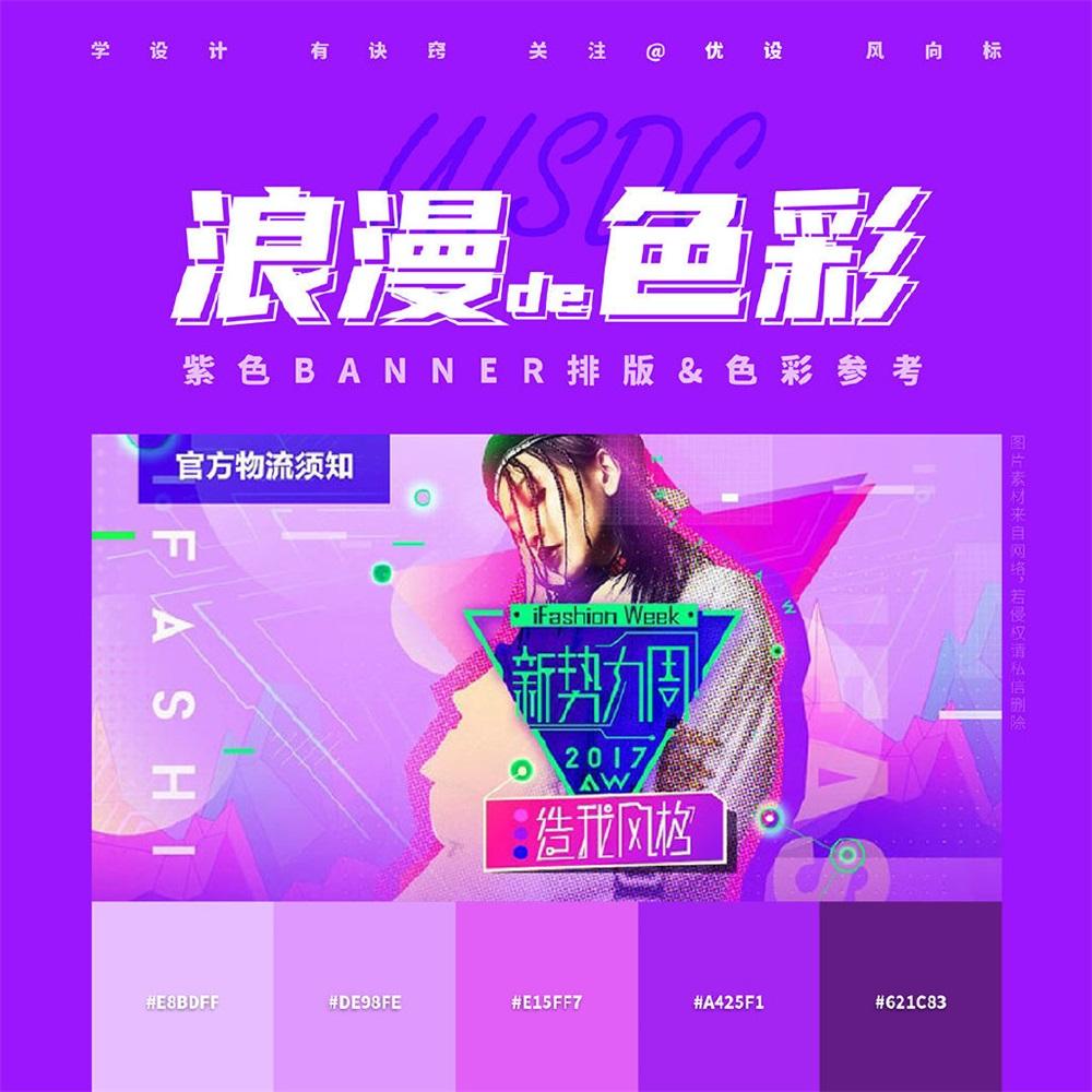 浪漫的色彩!9组紫色Banner排版